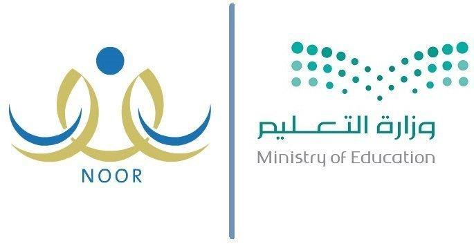 طريقة التسجيل في نظام نور والاستفادة من خدمات وزارة التعليم