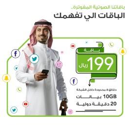 باقة 199 المفوترة من زين للأتصالات السعودية - دليل السعودية