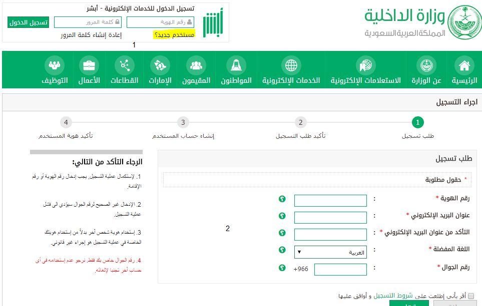 طريقة تجديد جواز السفر السعودي الكترونيا عبر ابشر