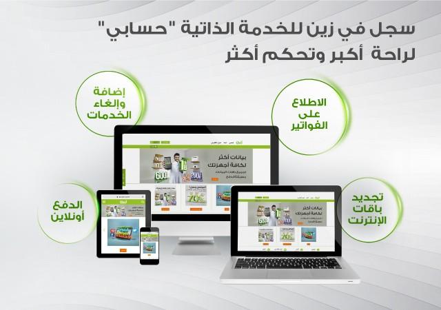 سجل في زين للخدمة الذاتية (حسابي) زين للأتصالات - دليل السعودية