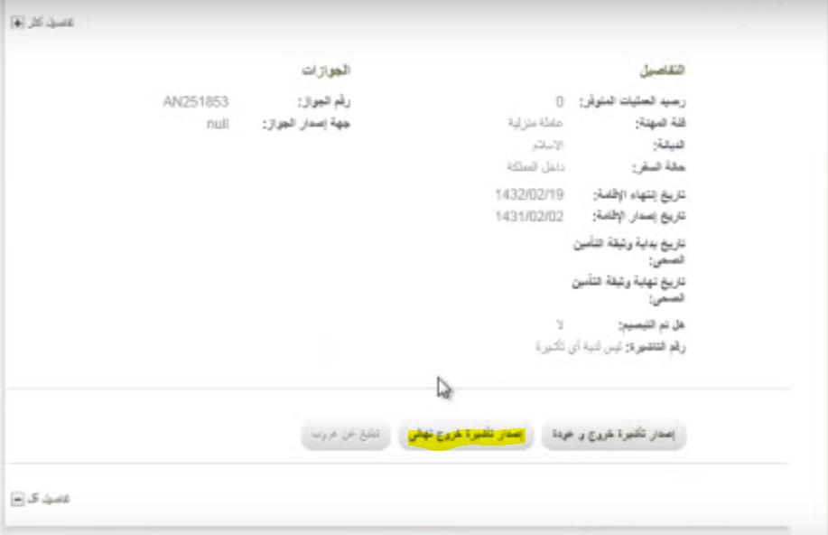 اصدار تاشيرة خروج وعودة عن طريق الجوال