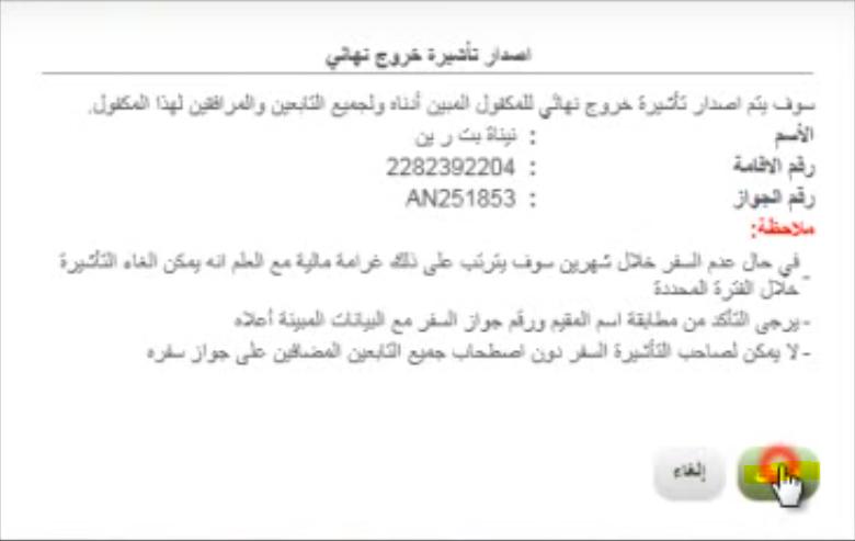 طريقة اصدار تأشيرة خروج نهائي للمكفولين عبر ابشر دليل السعودية