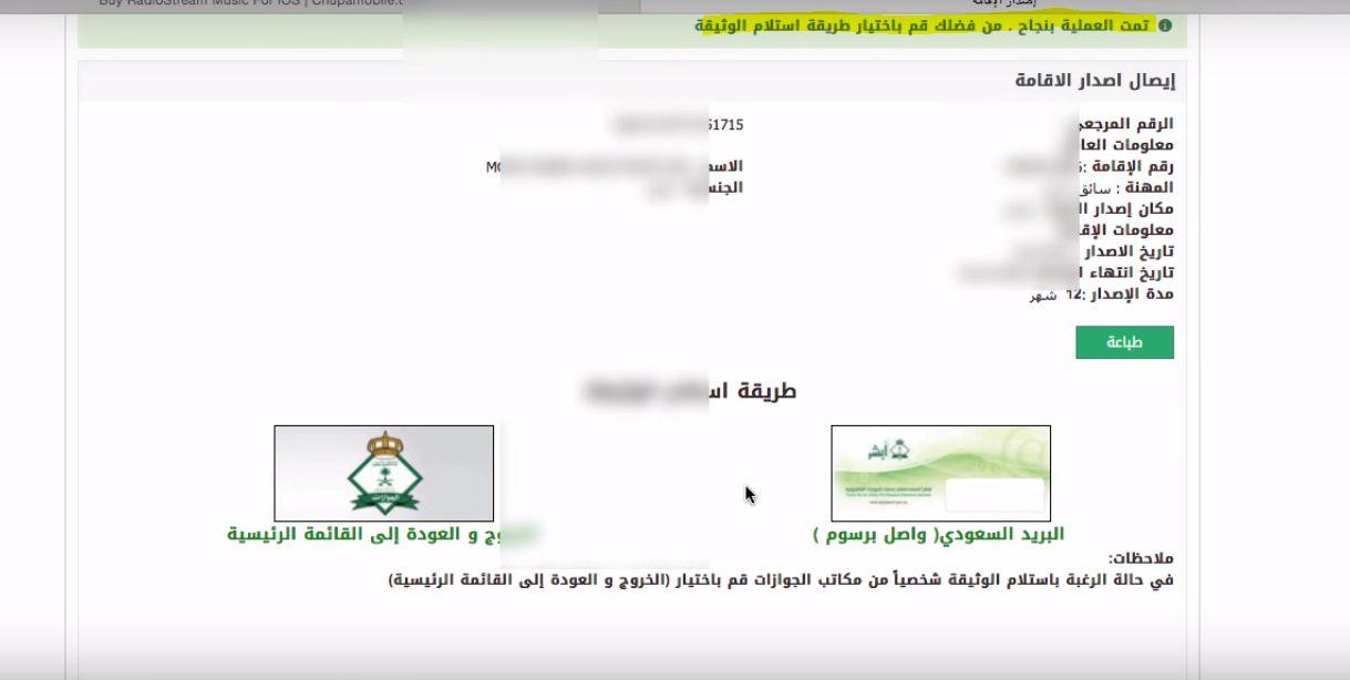 طريقة اصدار الاقامة للعمالة المنزلية عبر ابشر دليل السعودية