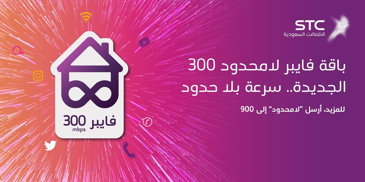 فايبر لا محدود 300 ميجا جوي Tv في الشركة السعودية للأتصالات Stc دليل السعودية