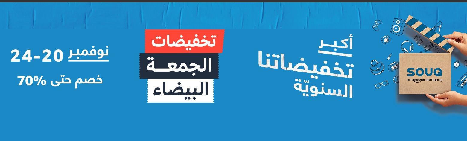 9730c5a16 موعد عروض الجمعة البيضاء 2018 من سوق كوم white friday | دليل السعودية