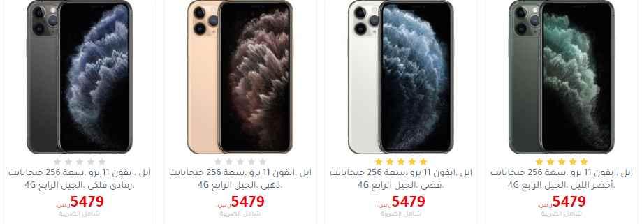 عروض و اسعار ايفون في السعودية سعر ايفون 2020 عروض اليوم