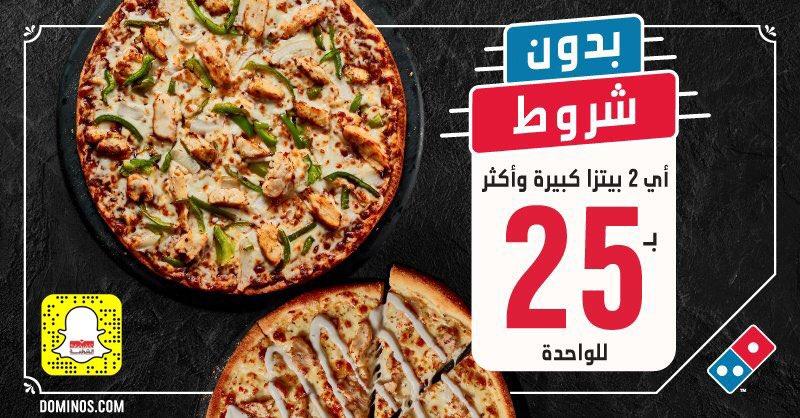 عروض دومينوز بيتزا البلاك 8