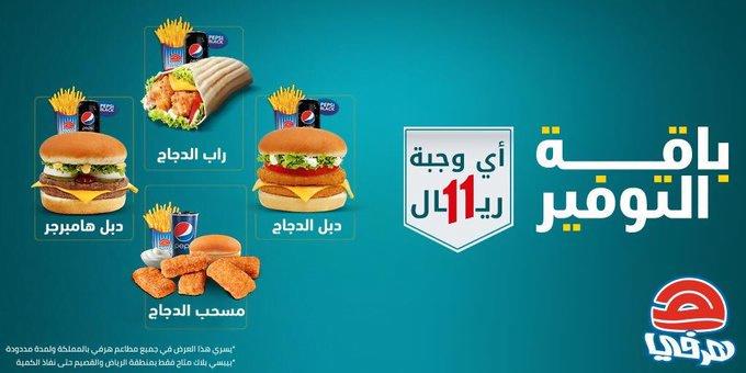عروض المطاعم : عروض مطعم هرفي علي باقة التوفير بـ 11 ريال ...