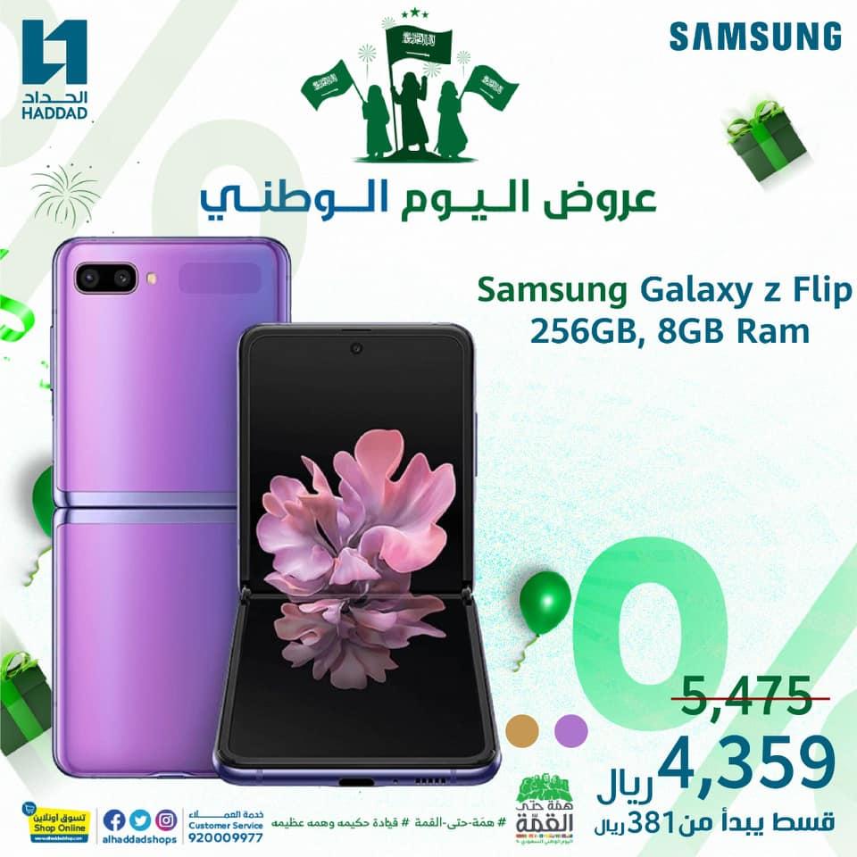 صورة عروض الحداد تليكوم علي اسعار جوالات Samsung اليوم 29-9-2020 عروض اليوم الوطني 90
