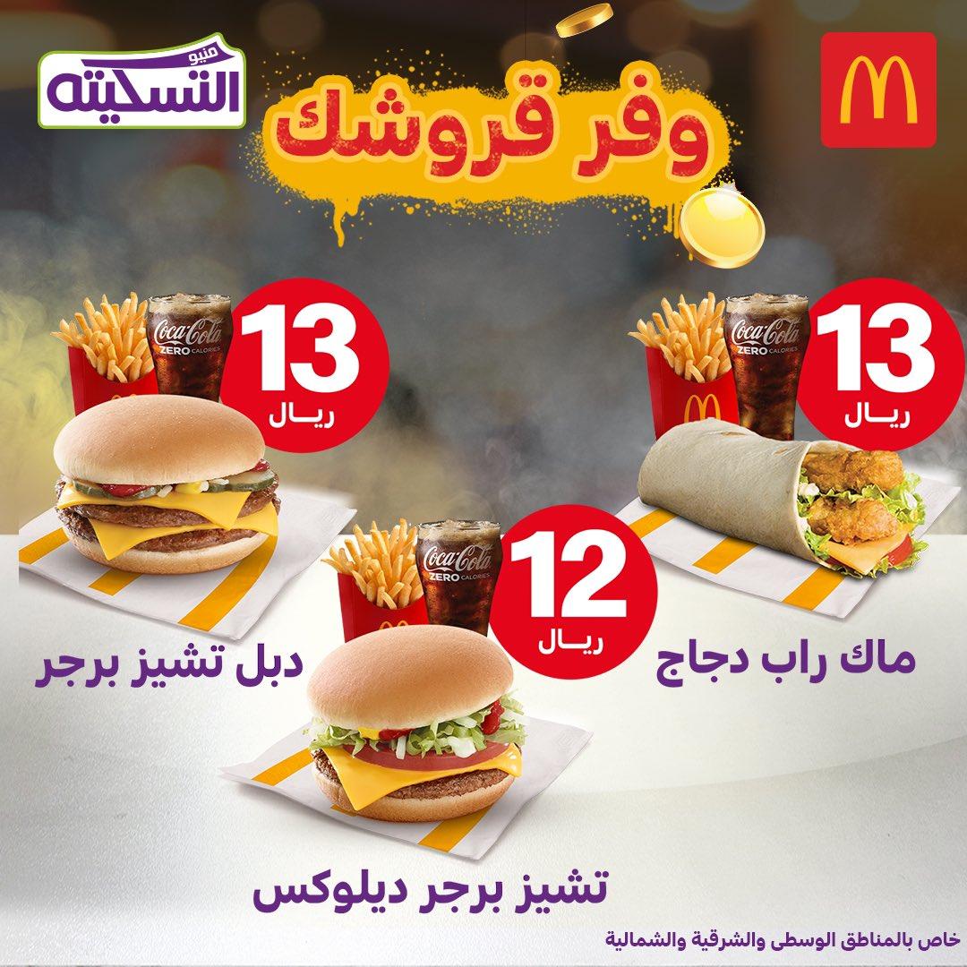 اسعار وجبات ماكدونالدز