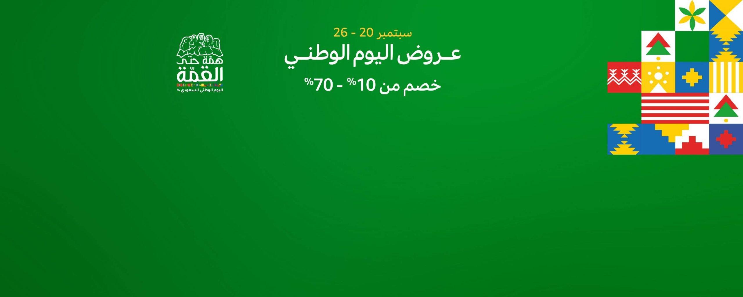 Photo of عروض اليوم الوطنى ٩٠ : عروض امازون السعودية خصومات وتخفيضات متميزة
