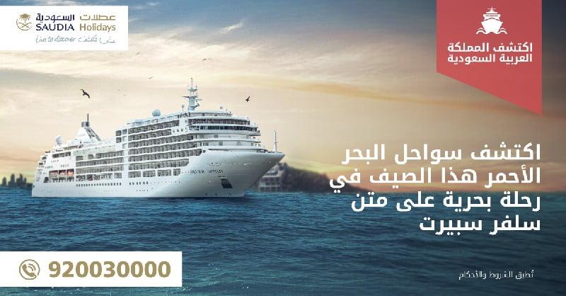 صورة عروض اليوم الوطني: عرض خاص من عطلات السعودية خصم 30% عند حجز باقتك لكروز البحر الأحمر
