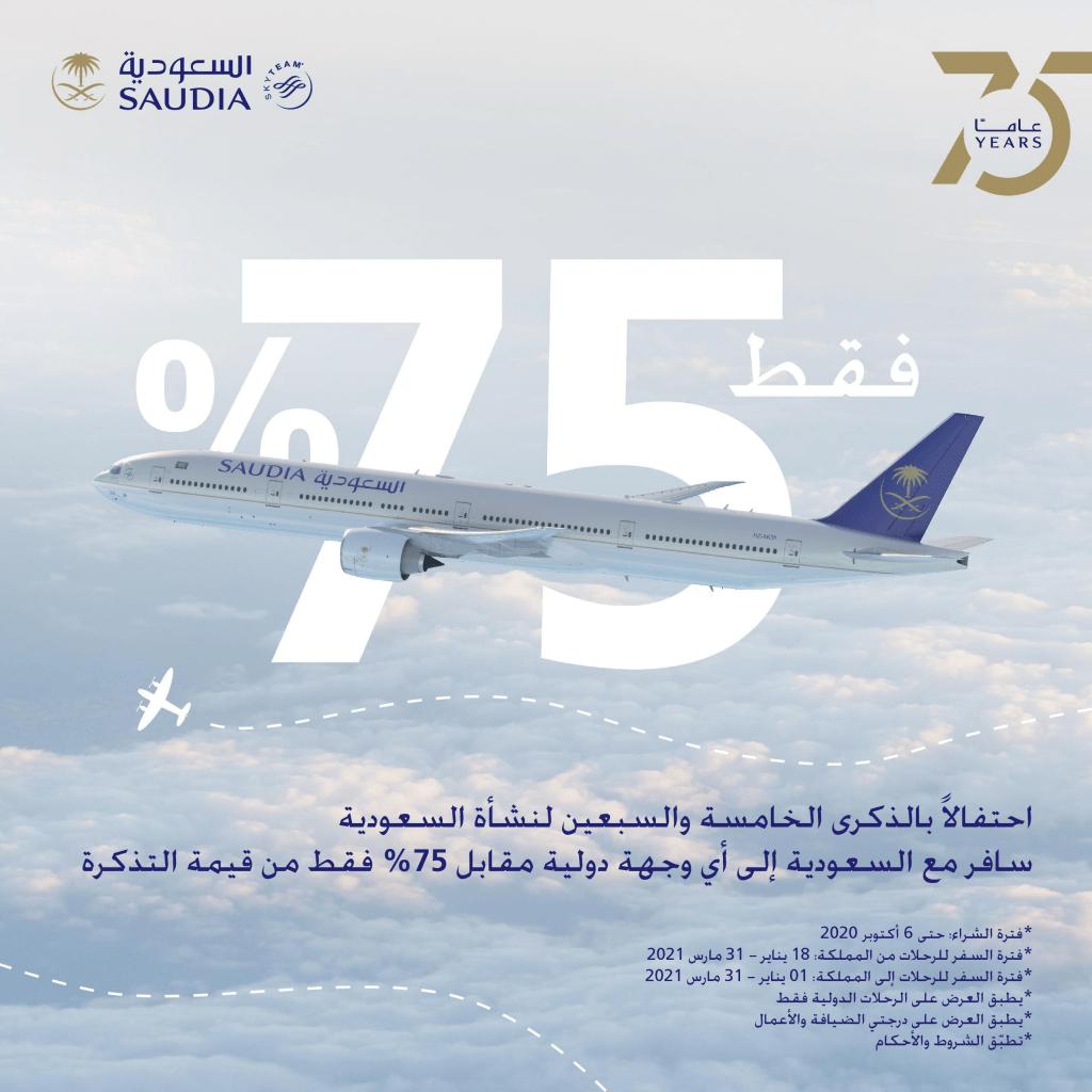 صورة عروض الخطوط السعودية الاربعاء 1 اكتـوبر 2020 خصومات 75% علي أي وجهة دولية