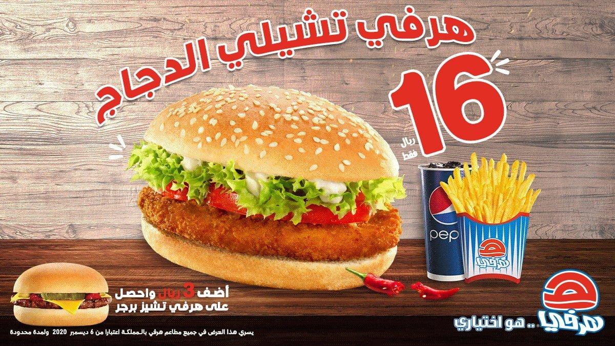 تخفيضات المطاعم عرض مطعم هرفي علي وجبة تشيلي الدجاج تشيز برجر بـ 16 3 ريال عروض صح