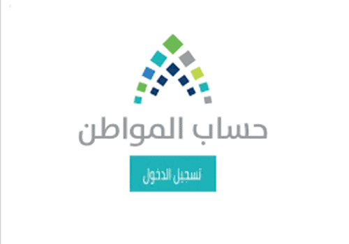 استعلام حساب المواطن برقم الهوية عبر الموقع الالكتروني