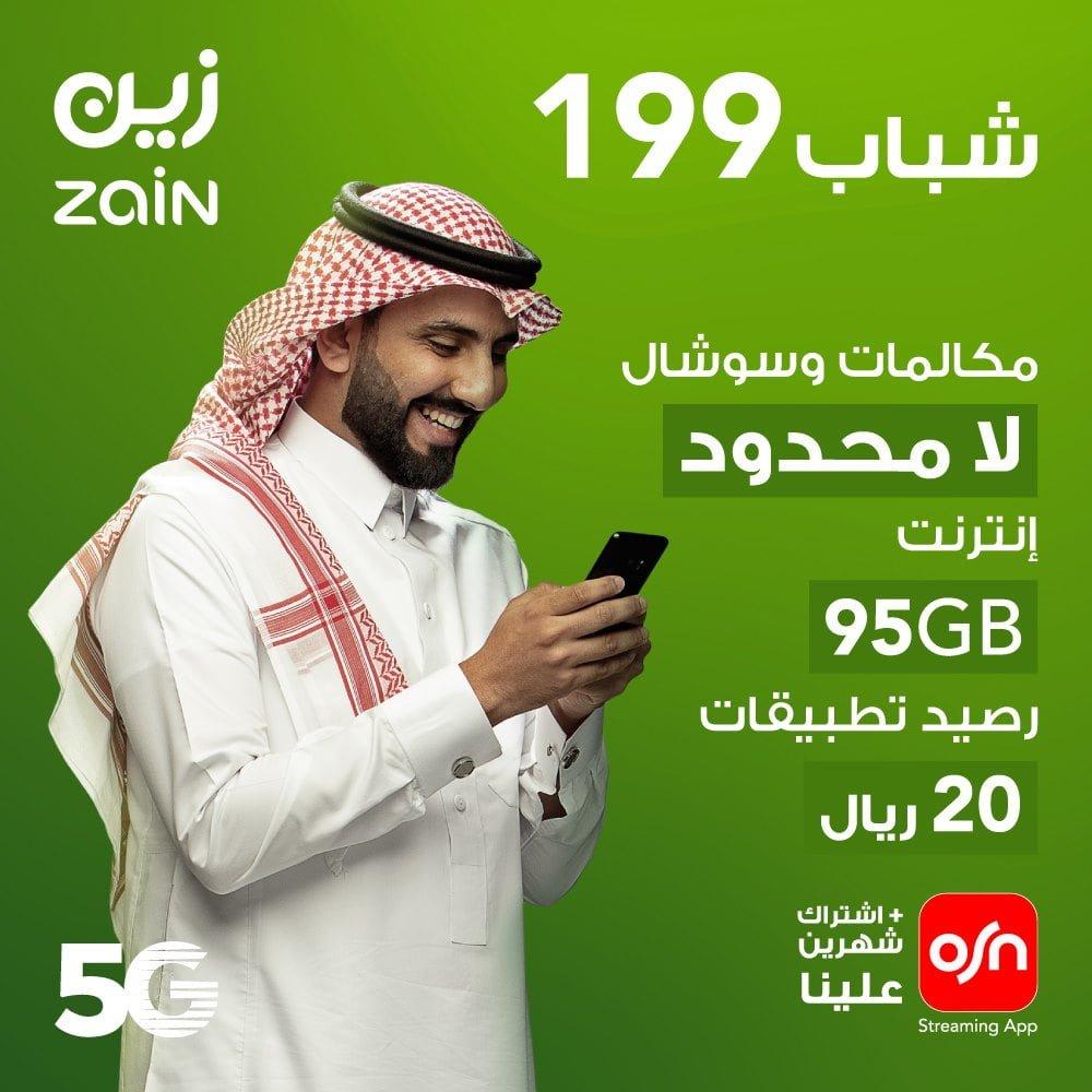 صورة عرض زين السعودية علي باقة شباب 199 / مكالمات وسوشيال لا محدود