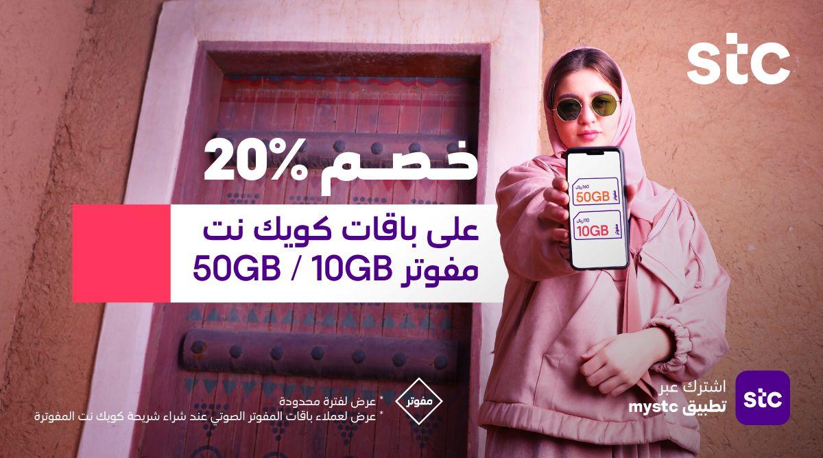 صورة عرض اتصالات السعودية STC علي خصم 20 % لباقات كويك نت مفوتر