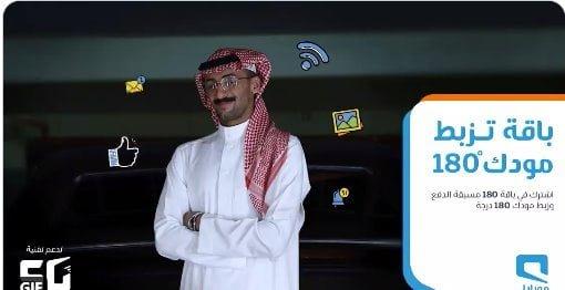 صورة عرض موبايلي السعودية علي باقة 180 مسبقة الدفع مع سوشيال بلا حدود