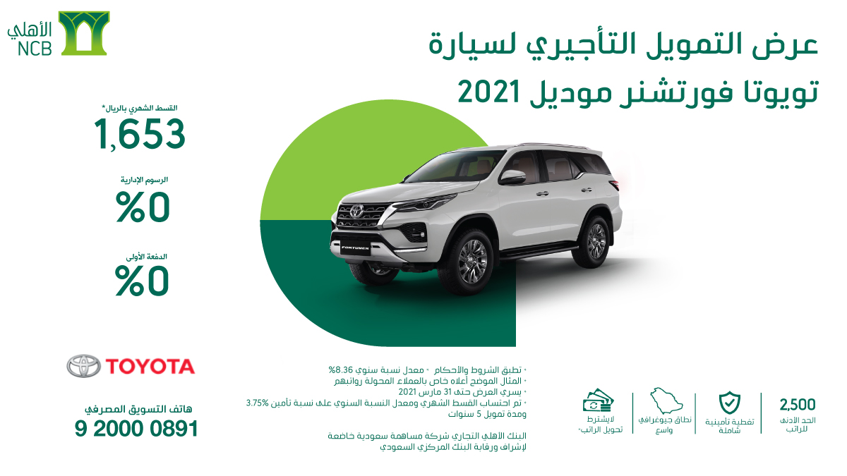 عروض السيارات في السعودية 2020 عروض العام ٢٠٢١