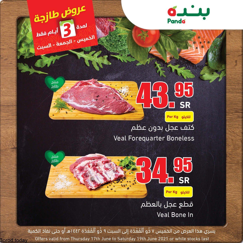 صورة عروض خاصة من بنده و هايبر بنده ع اللحوم الخميس 17 يونيو 2021 لمدة 3 ايام
